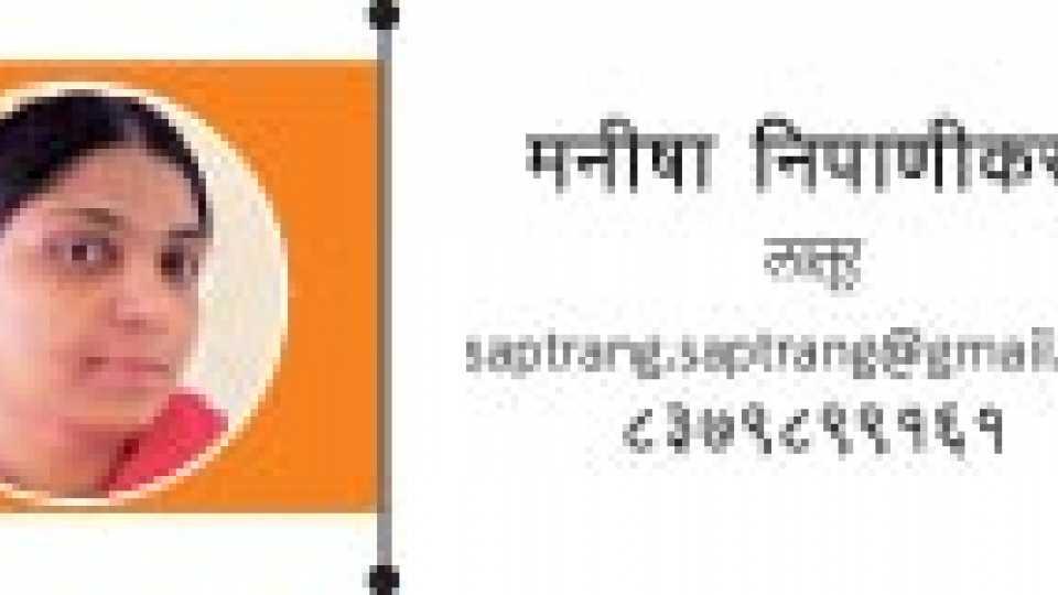 manisha nipanikar's poem
