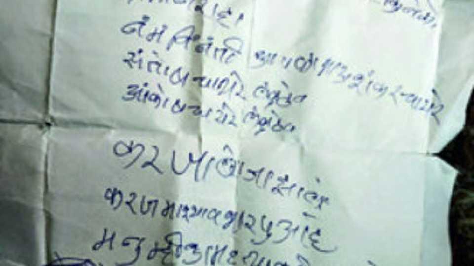 आत्महत्येपूर्वी पंतप्रधान नरेंद्र मोदी यांच्या नावाने लिहून ठेवलेली चिठ्ठी.
