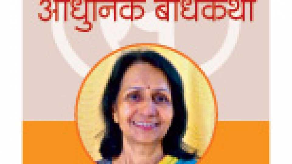 mukta manohar's article
