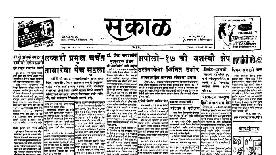 apollo 17 sakal news