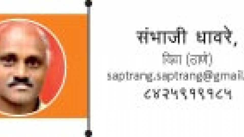 sambhaji dhawre