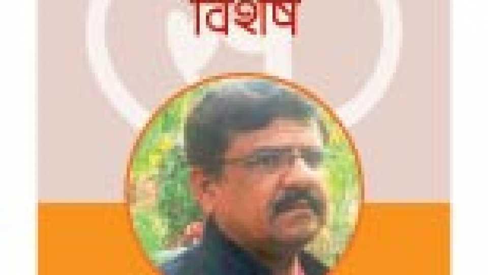 manohar jadhav