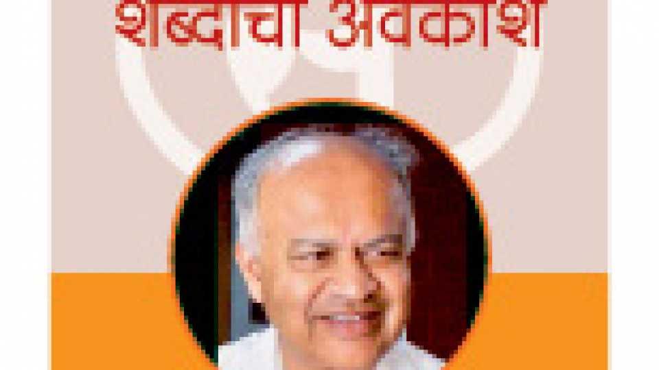jayant sawarkar's article
