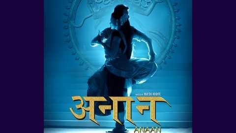 Anaan film marathi teaser launch esakal news