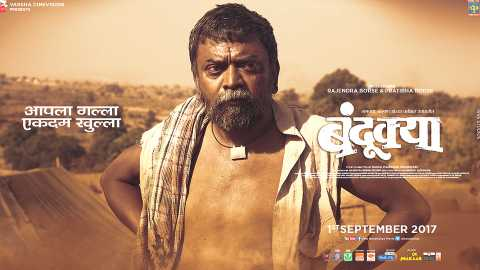 Bandukya marathi movie esakal news