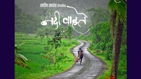 Sandip Sawant directed Nadi Wahate 22 sept esakal news