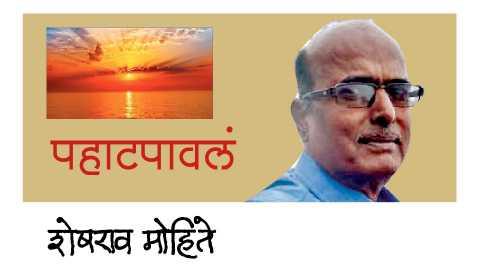 sheshrao-mohite