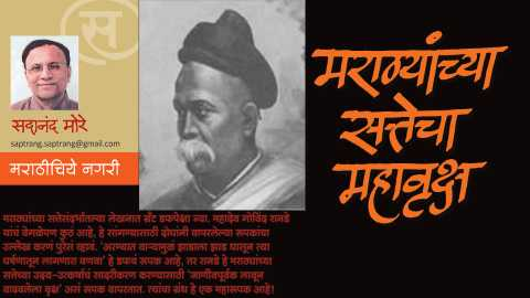 sadananda more writes about Maratha