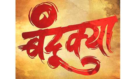 Bandukya poster