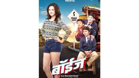 Boys marathi movie new song Lagnalu esakal news