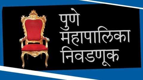pmc-election-logo
