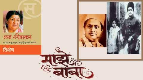 lata mangeshkar writes about her father