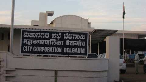 Belgaum Municipal Corporation