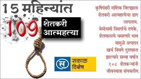 Nashik farmers suicide 01