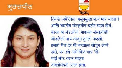 deepa jawlekar's muktapeeth article