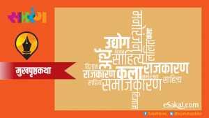 Saptarang Marathi features