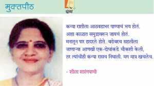 sheela sharangpani write article in muktapeeth