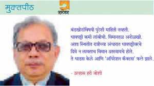 ulhas joshi write article in muktapeeth