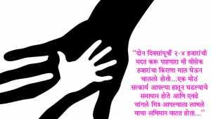 Marathi article Non Resident Marathi community UK Marathi writer Vikram Vhanmane