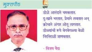 vijay vaidya write article in muktapeeth