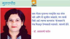 dr aasharani patil