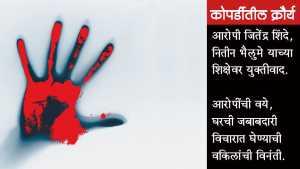 Marathi news kopardi case hearing nitin bhailume jitendra shinde