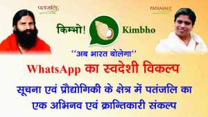 kimbho app