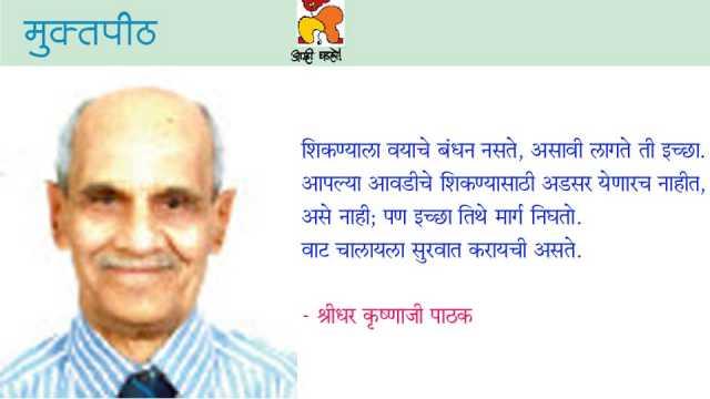 shridhar pathak write article in muktapeeth