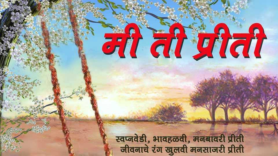 Non resident marathi community Marathi in USA Preeti Deshpande album
