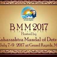 BMM Convention in Detroit