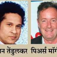 Sachin Tendulkar-Piers Morgan