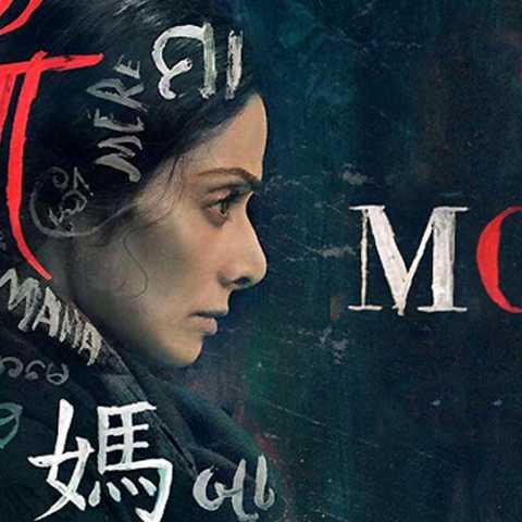 Sridevi Mom Film First Look Poster