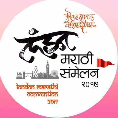 London Marathi Sammelan