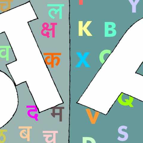 Education in Marathi